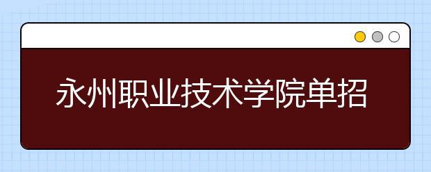 永州职业技术学院单招简章
