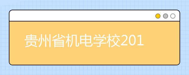 贵州省机电学校2019年招生录取分数线