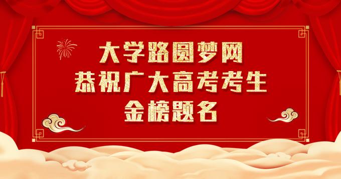 大学路圆梦网恭祝广大高考考生金榜题名